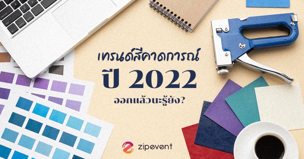 มาแล้ววววว…7 เทรนด์สีคาดการณ์ปี 2022 ออกแล้วนะรู้ยัง!?