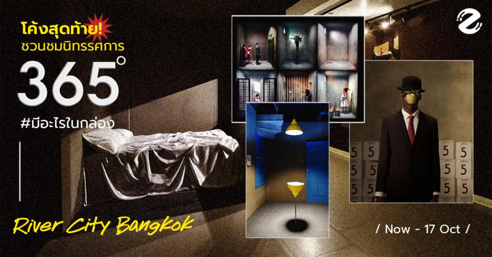 โค้งสุดท้าย! ชวนชม นิทรรศการ 365° ที่ River City Bangkok #มีอะไรในกล่อง ถึง 17 ตุลานี้!