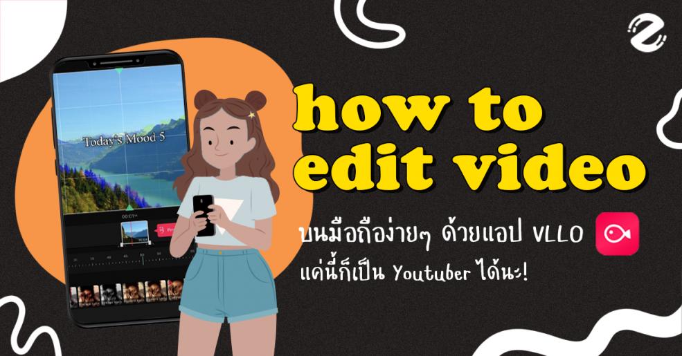 How to Edit Video บนมือถือง่ายๆ ด้วยแอป VLLO แค่นี้ก็เป็น Youtuber ได้!