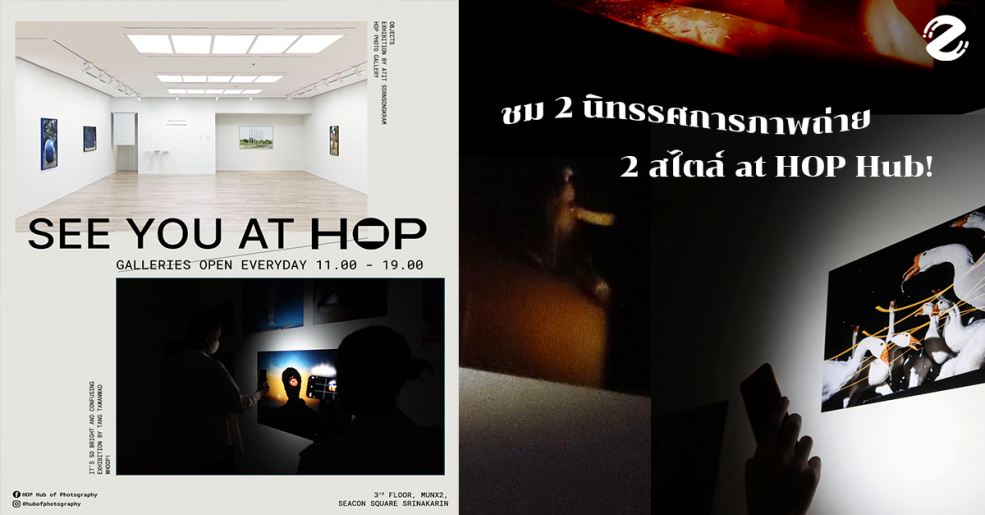 HOP – Hub of Photography ชวนชม 2 นิทรรศการภาพถ่าย 2 สไตล์ เดือนตุลา!