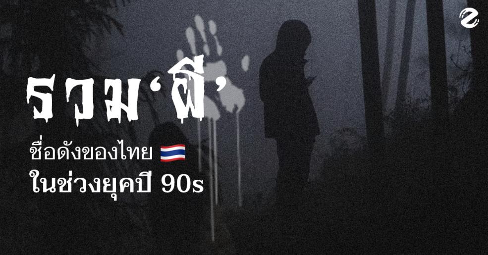 รวมเหล่า 'ผี' ชื่อดังของไทย ในช่วงยุคปี 90's