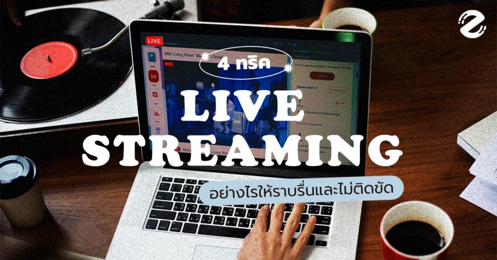 4 ทริค Live Streaming อย่างไรให้ราบรื่นและไม่ติดขัด
