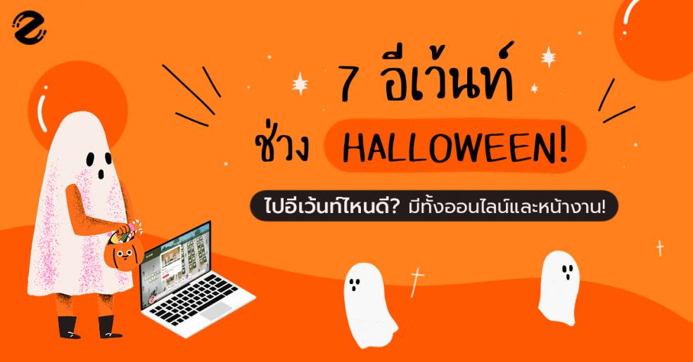 จุกๆ 7 อีเว้นท์ Halloween นี้ ไปอีเว้นท์ไหนได้บ้าง? มีทั้งออนไลน์และหน้างาน