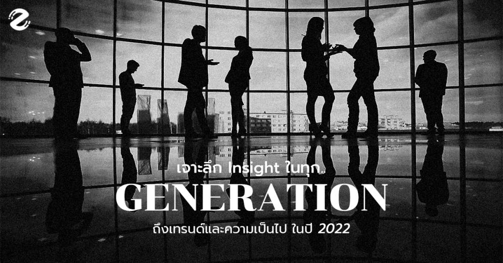 เจาะลึก Insight กับ ทุก Generation ถึงเทรนด์และความเป็นไปในปี 2022