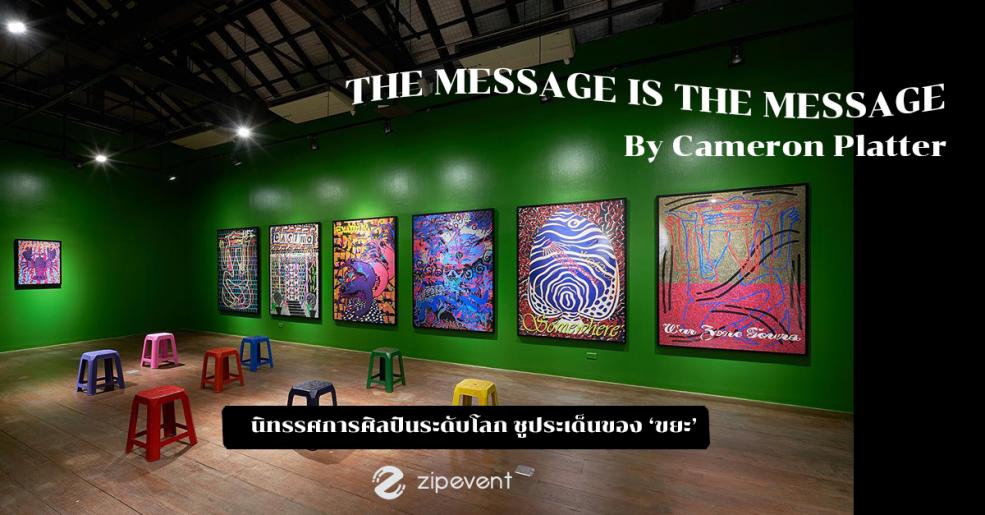THE MESSAGE IS THE MESSAGE By Cameron Platter นิทรรศการระดับโลก ที่ตอกย้ำปัญหา 'ขยะ'