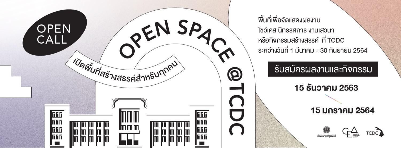Open Space @TCDC เปิดพื้นที่สร้างสรรค์สำหรับทุกคน  Zipevent