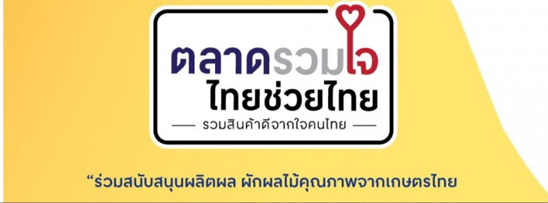 ตลาดรวมใจ ไทยช่วยไทย Zipevent