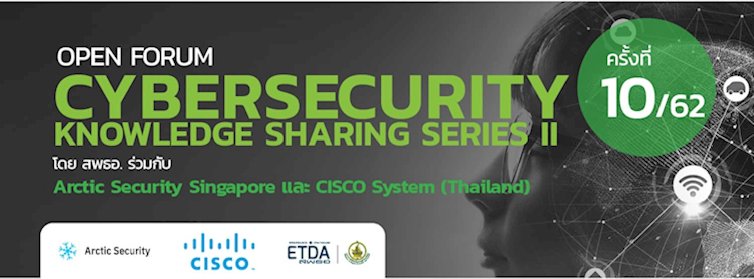 Open Forum: Cybersecurity Knowledge Sharing Series II ครั้งที่ 10/62 Zipevent