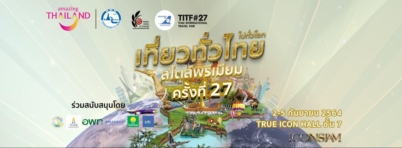(เลื่อนการจัดงาน) เที่ยวทั่วไทย ไปทั่วโลก TITF ครั้งที่ 27 Zipevent