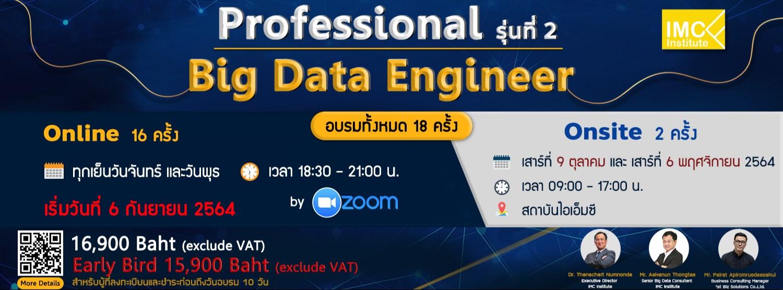 Professional Big Data Engineer #2 Zipevent