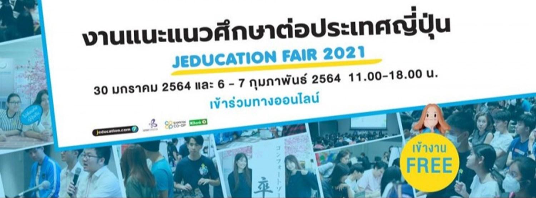 JEDUCATION FAIR 2021 (Online) Ep.1 Zipevent