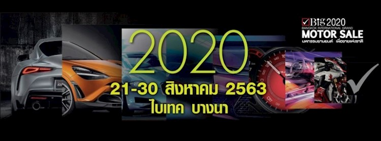 Big Motor Sale 2020 Zipevent