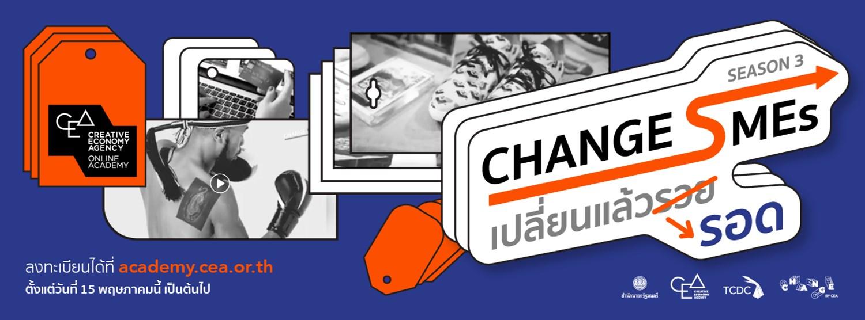รายการ Change SMEs Season 3: เปลี่ยนแล้วรอด Zipevent
