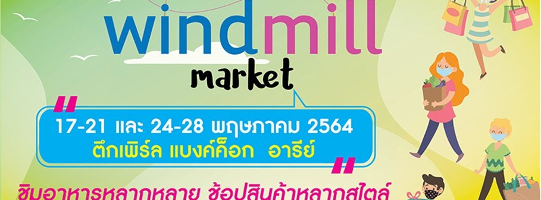 Windmill Market Ep.2 Zipevent