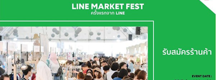 LINE MARKET FEST Zipevent