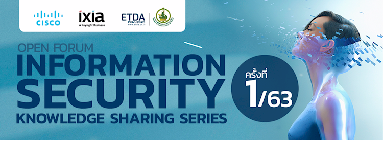 Open Forum : Information Security Knowledge Sharing Series ครั้งที่ 1/63 Zipevent