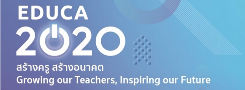 EDUCA 2020 มหกรรมทางการศึกษาเพื่อพัฒนาวิชาชีพครูครั้งที่ 13 Zipevent