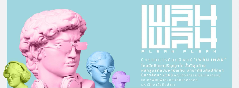 """นิทรรศการศิลปนิพนธ์ """"เพลินเพลิน"""" โดย นศ.ปริญญาโทสาขาทัศนศิลป์ศึกษา ประจำปีการศึกษา 2563 Zipevent"""
