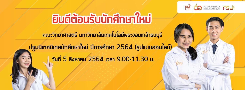 โครงการปฐมนิเทศนักศึกษาใหม่  ประจำปีการศึกษา 2564 Zipevent
