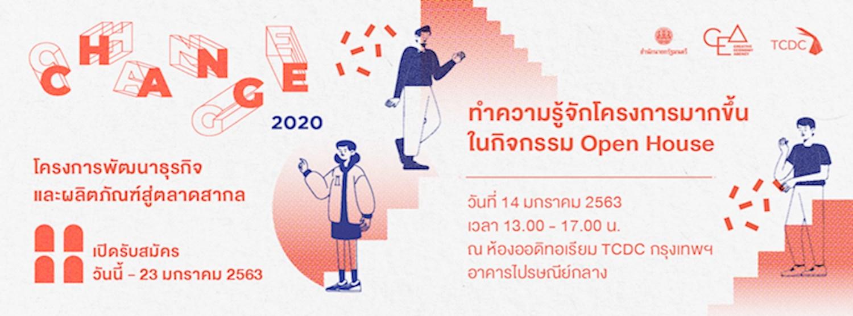Change 2020 กิจกรรมพัฒนาธุรกิจและผลิตภัณฑ์สู่ตลาดสากล Zipevent