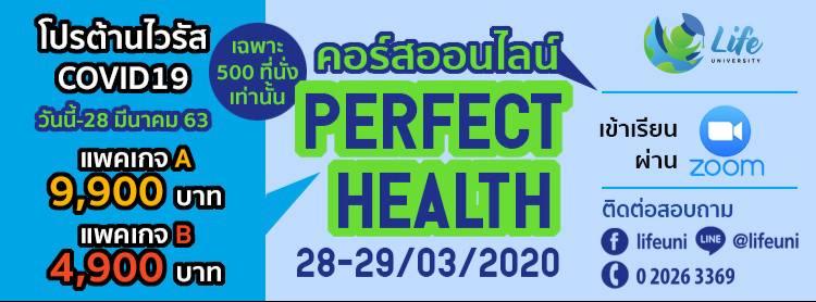 Perfect Health #12 Zipevent