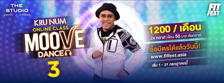 "Moove Dance Online Class 3 with Kru Num ""เต้นไม่หยุด ฉุดไม่อยู่"" ครั้งที่ 3 Zipevent"