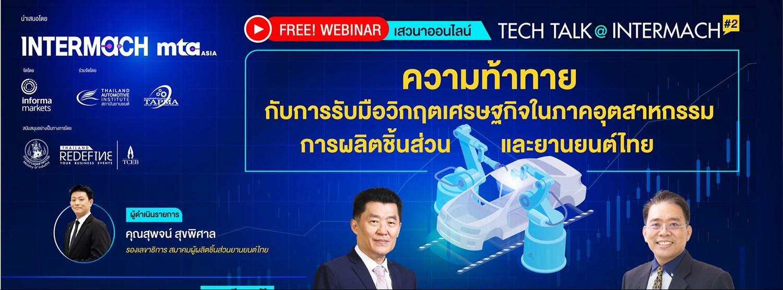 Tech Talk#2 @Intermach Zipevent