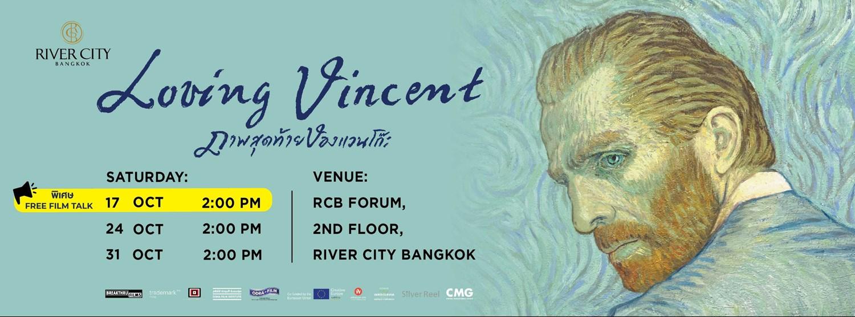 Screening: Loving Vincent ภาพสุดท้ายของแวนโก๊ะ  Zipevent