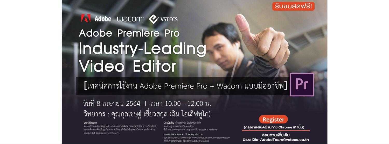 Adobe Premiere Pro Industry-Leading Video Editor [เทคนิคการใช้งาน Adobe Premiere Pro + Wacom แบบมืออาชีพ] Zipevent
