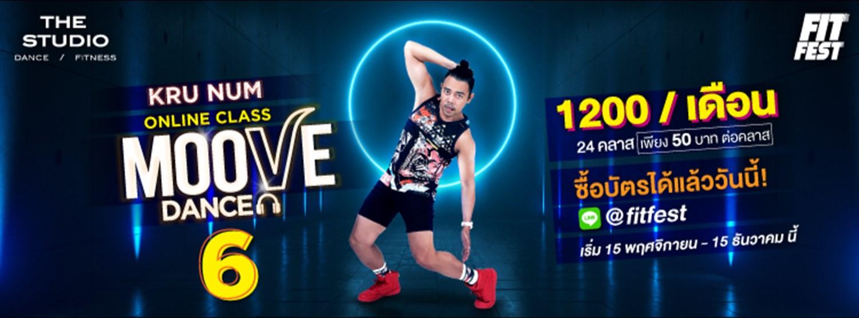 "Moove Dance Online Class 6 with Kru Num ""เต้นไม่หยุด ฉุดไม่อยู่"" ครั้งที่ 6 Zipevent"
