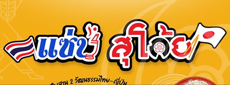 """""""แซ่บ สุโก้ย"""" Zaab Sugoi Thai-Japan Food & Cultural Fair Zipevent"""