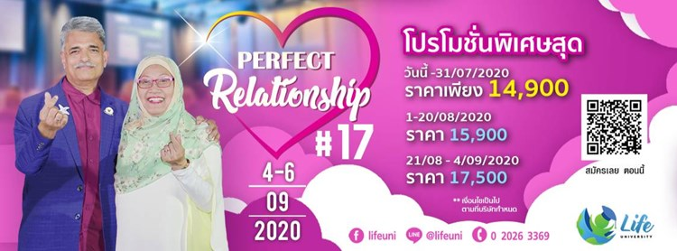 Perfect Relationship Zipevent