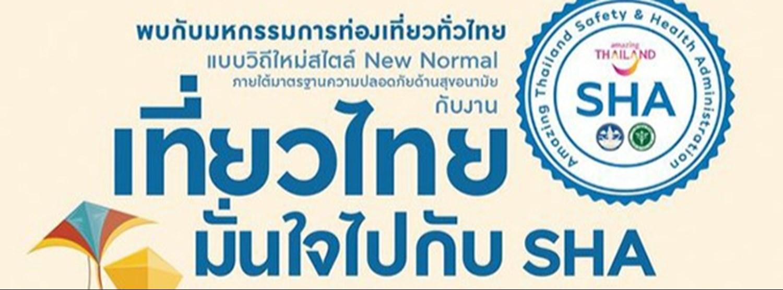 มหกรรมเที่ยวไทย มั่นใจไปกับ SHA Zipevent