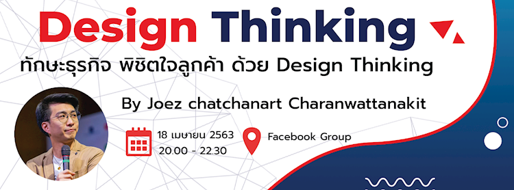 Design Thinking For Business : ทักษะธุรกิจ พิชิตใจลูกค้าด้วย Design Thinking Zipevent