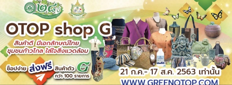 OTOP shop G Zipevent