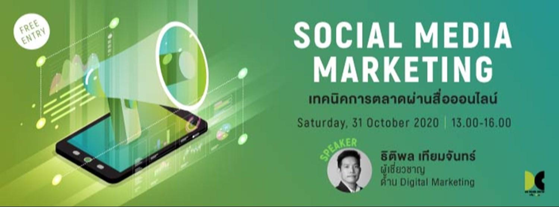 Social Media Marketing เทคนิคการตลาดผ่านสื่อออนไลน์ Zipevent