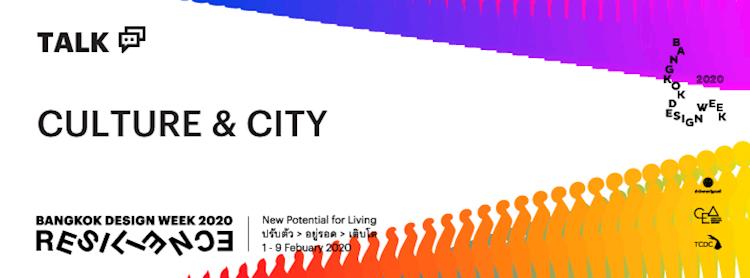 มองเมืองผ่านวัฒนธรรม | Culture & city  Zipevent