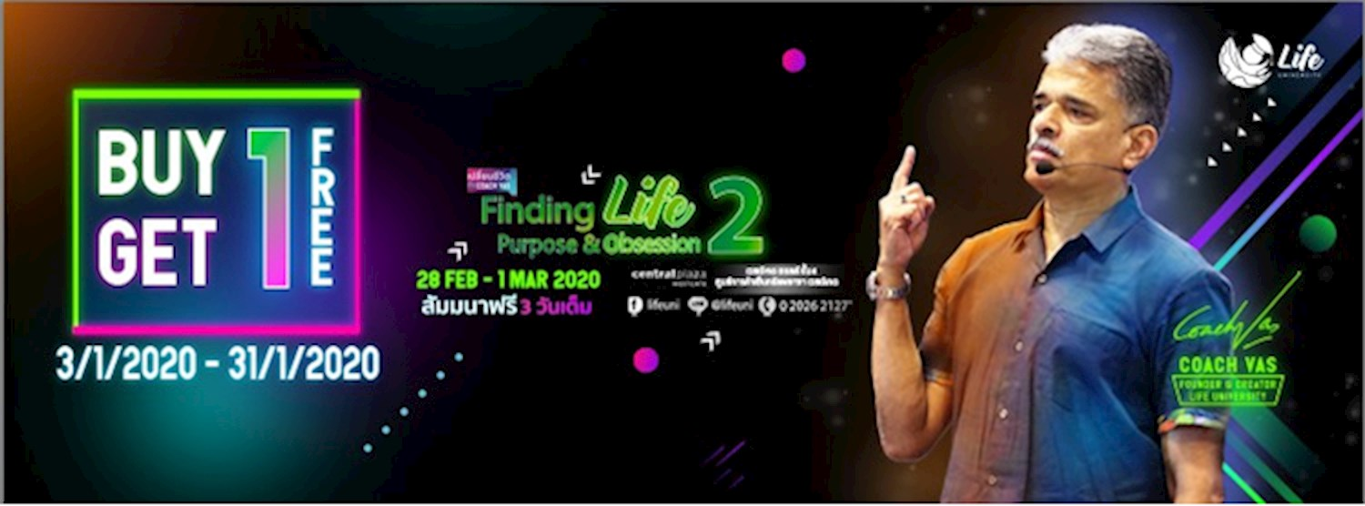 Finding Life Purpose & Obsession # 2 | Buy 1 Get 1 Zipevent