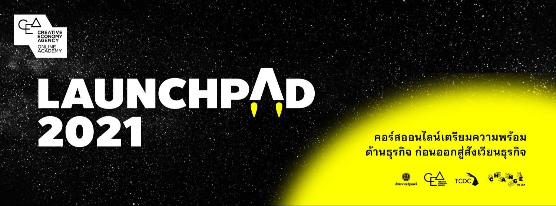 คอร์สออนไลน์ Launchpad 2021 เตรียมความพร้อมก่อนออกสังเวียนธุรกิจ Zipevent