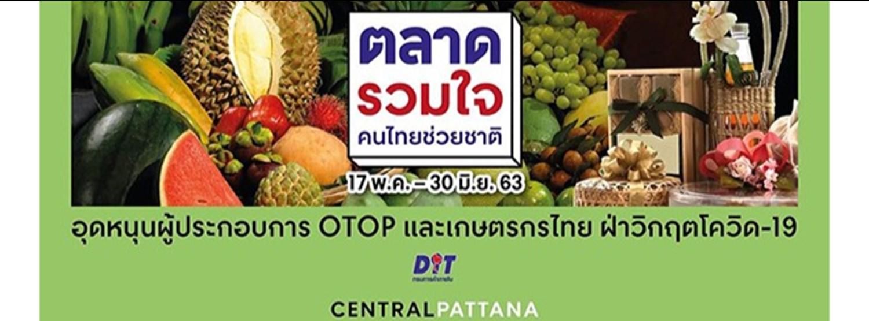 ตลาดรวมใจ คนไทยช่วยชาติ @เซ็นทรัลเวิลด์ Zipevent