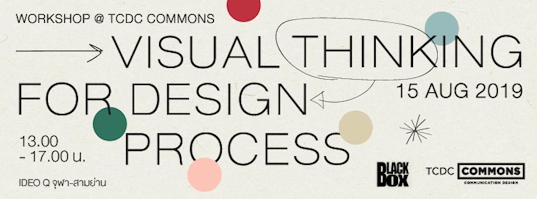 สัมมนาเชิงปฏิบัติการ Visual Thinking for Design Process Zipevent