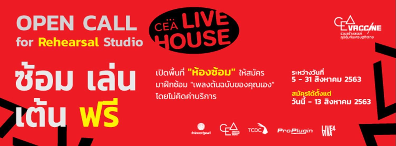 """""""CEA Live House"""" Rehearsal Studio Zipevent"""