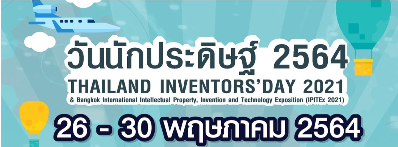 (เลื่อนการจัดงาน) วันนักประดิษฐ์ 2564 Thailand Inventor´s Day 2021 Zipevent