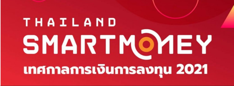 Thailand Smart Money 2021 @สุราษฏร์ธานี Zipevent