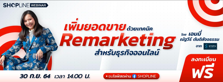 เพิ่มยอดขายด้วยเทคนิค  Remarketing  สำหรับธุรกิจออนไลน์  Zipevent