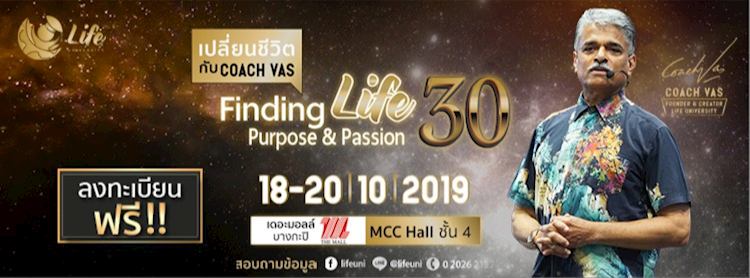 Finding Life Purpose & Passion # 30 Zipevent