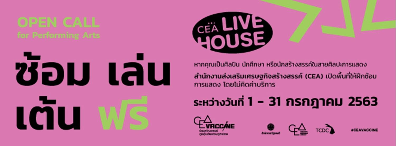 "OPEN CALL ""CEA Live House : ซ้อม เล่น เต้น ฟรี"" Zipevent"