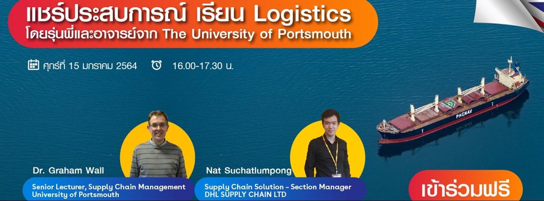 สัมมนาออนไลน์ แชร์ประสบการณ์ เรียน Logistics ที่อังกฤษ Zipevent