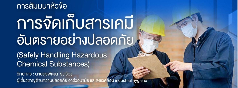 สัมมนาหัวข้อการจัดเก็บสารเคมีอันตรายอย่างปลอดภัย (Safely Handling Hazardous Chemical Substances) Zipevent