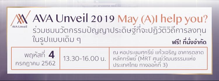 AVA Unveil 2019 Zipevent